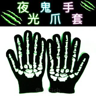 【發光手套 夜光鬼爪】 螢光手套 骷髏手套 鬼爪手套 表演 派對 舞台 跳舞 遊行 萬聖節 變裝 魔術手套 毛線手套