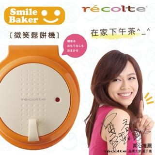 【recolte日本麗克特】微笑鬆餅機(夏于喬推薦下午茶首選smile baker)