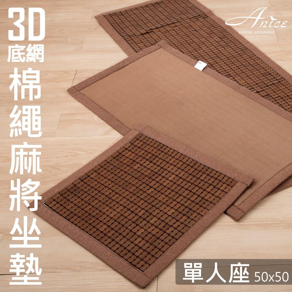 【可超取現貨】棉繩碳化麻將涼蓆坐墊/沙發椅涼墊.單人50x50座墊椅墊【3D透氣網墊/天然無染劑SGS認證】CN-321