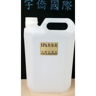 IPA 脫脂劑--1加侖