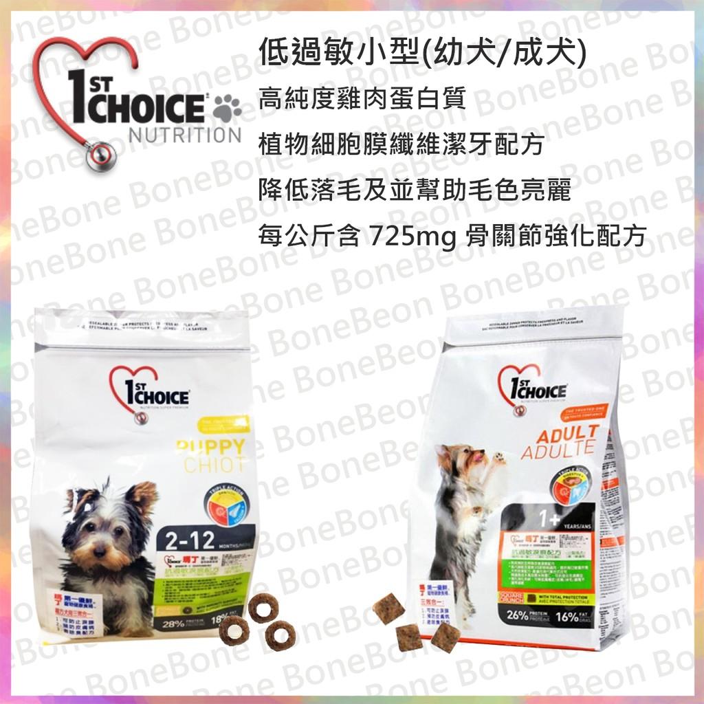 新瑪丁 低過敏小型(幼犬/成犬) 雞肉配方 1.5kg 單包只要$500