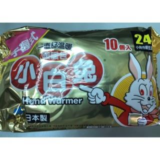 桐灰 小白兔暖暖包 24HR 長效型 (10片裝)