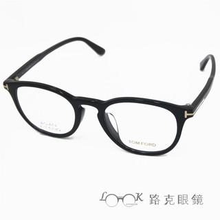 【LOOK路克眼鏡】 TOM FORD 光學眼鏡 亮面 黑 經典T字 細鏡腳 亞洲版 TF5401 F 001