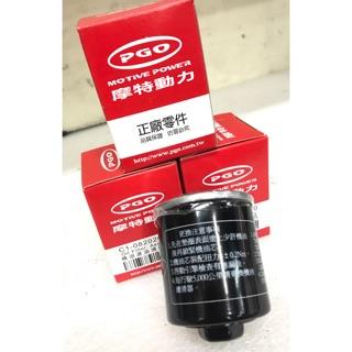 PGO 比雅久 原廠 正廠 BON 125 ABS 機油濾芯 機油芯 油芯