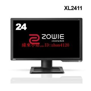 緣來小站灬BenQ ZOWIE 專業電競螢幕XL2411