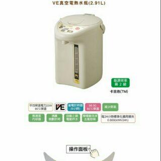 虎牌 Tiger 熱水瓶 保溫瓶 PVH-B30R VE 真空斷熱材