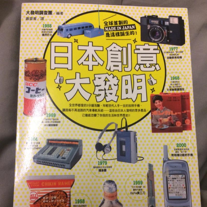 [貓咪暢銷二手書]日本創意大發明!