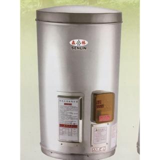 [ 森林不鏽鋼電熱水器 ]20加侖 電能熱水器[台灣製造]