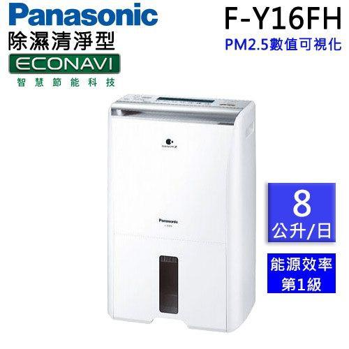 Panasonic 國際牌 8公升ECO NAVI空氣清淨除濕機 F-Y16FH (免運)