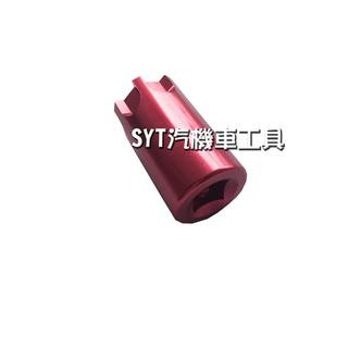 SYT汽機車工具* 輪胎星型鋁合金套筒 輪軸蓋螺栓/套筒  GOGORO 套筒 電動車用
