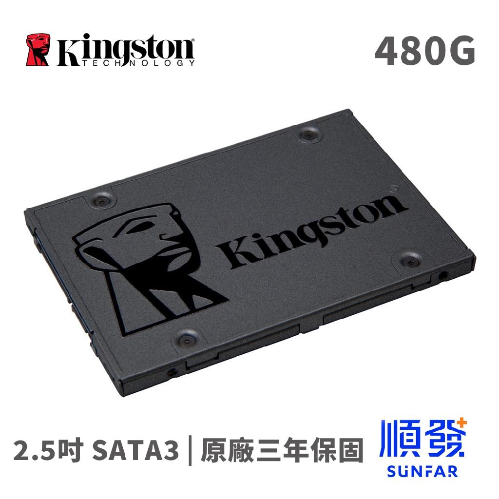 Kingston 金士頓 A400 120GB 240G 480G SATA3 TLC SSD 固態硬碟 三年保