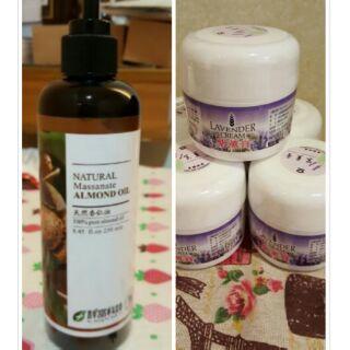 純天然杏仁油+紫薰膏