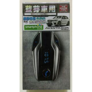 全新現貨 X7 車用藍芽接收播放器 車載MP3音樂播放器 車載FM發射器 車用藍芽免持通話