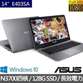 ASUS E403SA 四核N3700 14吋FHD 效能筆電