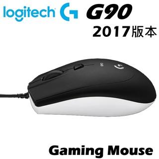 【奇茂科技】LOGITECH 羅技 G90 2017版本 電競滑鼠 光學電競滑鼠 含稅附發票