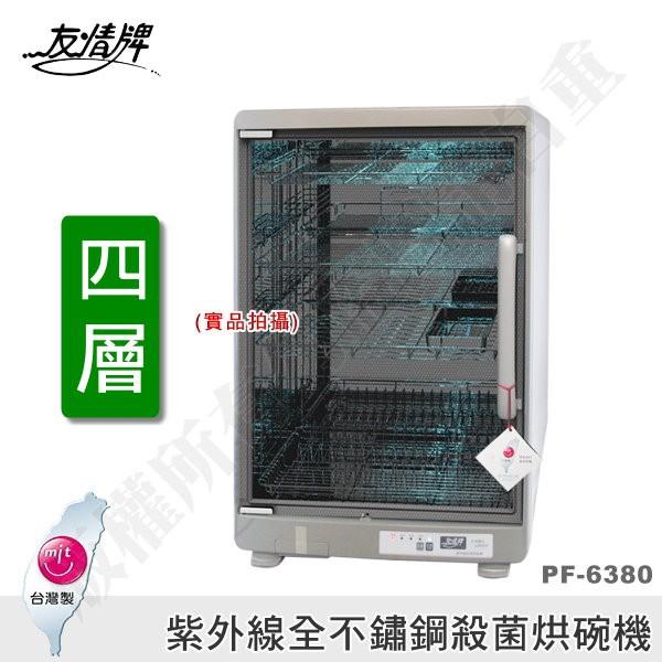 【宅配免運費】友情牌-119公升四層全不鏽鋼紫外線殺菌烘碗機(PF-6380)