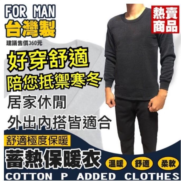 台灣製 發熱衣 保暖衣 發熱褲 保暖褲 睡衣 睡褲  刷毛褲  衛生衣  統棉 衛生褲 套裝睡衣 內衣 男內搭衣