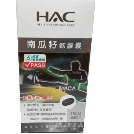 下標問庫存 全新含運 永信HAC 南瓜籽軟膠囊 (100粒/瓶) 幸福元素馬卡+鋅+蕃茄紅素