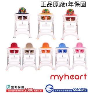 Myheart 折疊式兒童安全餐椅「專用配件」