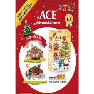 *小倩小舖* 2017.12 交換禮物 小朋友的最愛 好吃又好玩 ACE聖誕倒數月曆禮盒 戳戳樂