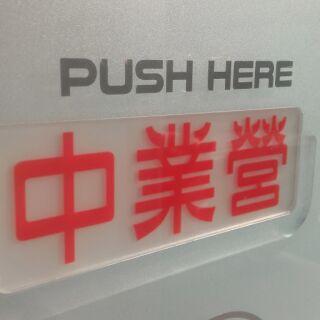 客製 壓克力 樓層牌 銘牌 門牌 製作