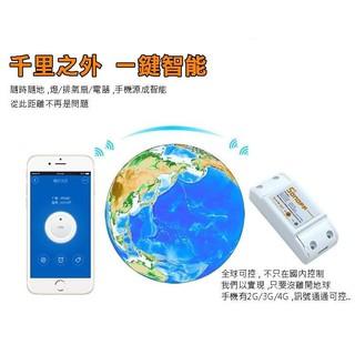 物聯網遠端遙控開關【SONOFF】4G手機APP定時遙控開關