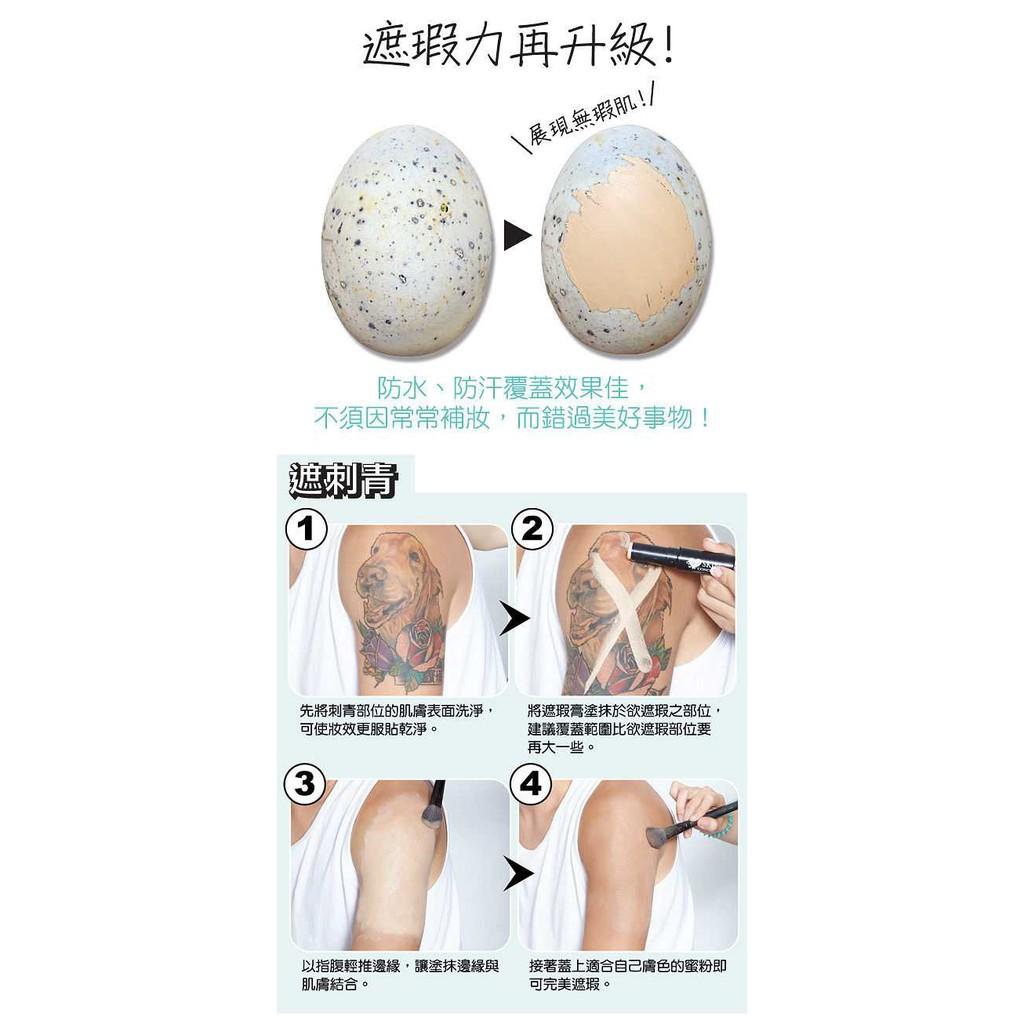 日本製造 YourHeart 毛孔隱形萬能遮瑕棒~保濕.防水防汗.打亮.修容.刺青.痘痘.疤痕.胎記.黑眼圈