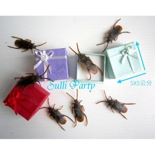 雪莉派對~ 萬聖節佈置.搞怪整人玩具 分手禮物 愚人禮物 假蟑螂 假小強 打不死小強禮物盒