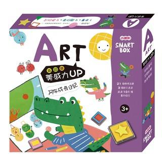 3歲up【小康軒】SMART BOX 美感力遊戲盒 - 阿布成長日記 / 蓋印章 / 美學創意 ☆~HaiZu孩子超市