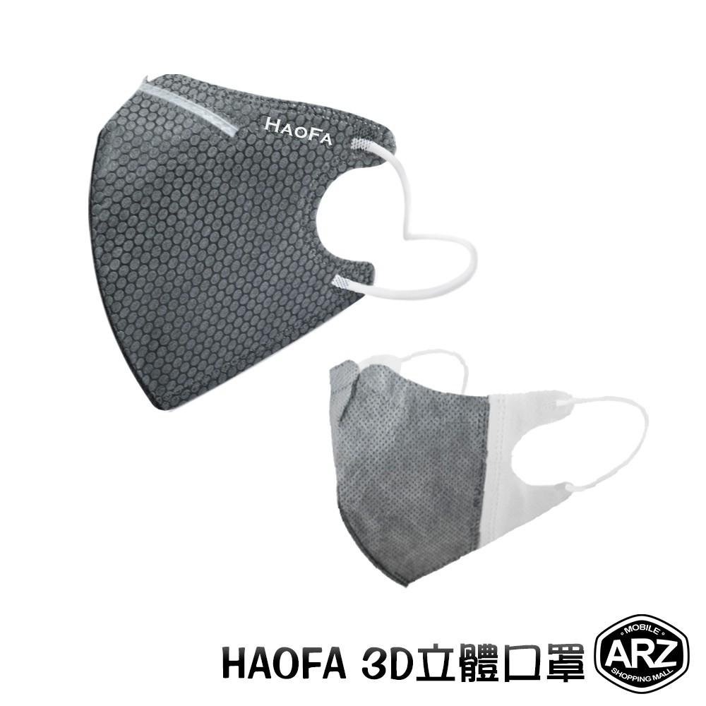 [現貨] 3D立體口罩 [2入] 防飛沫/防空汙《達N95規格》 無痛口罩 成人口罩 兒童口罩 防塵口罩 台灣製 ARZ