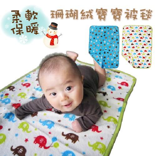 日本Sandesica珊瑚絨寶寶包巾 被毯 遊戲墊 爬行墊 床墊 外出保暖配件 70*100【FA0017】