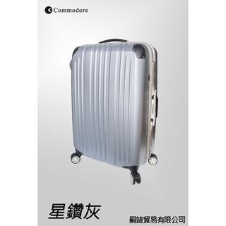 【嗣竣貿易】Commodore 美麗華戰車 硬殼行李箱 9909 29吋 星鑽灰