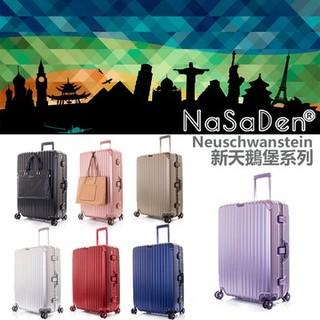 【新天鵝堡系列】【德國品牌NaSaDen】【鋁框行李箱】
