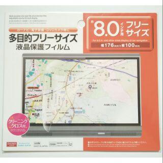 大創 液晶螢幕保護貼 8吋 平板保護貼 導航 車用電視