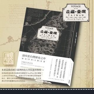 走過臺灣 桌上遊戲 【社會類型 認識台灣歷史】