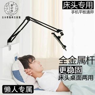 非凡領域ipad 支架手機支架平板電腦架子懶人床頭床上 夾懶人