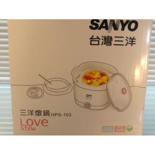 三洋Love燉鍋HPS-103