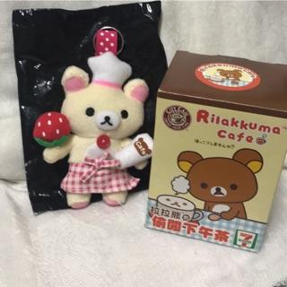 7-11絕版收藏 拉拉熊悠閒生活系列 鑰匙圈、吊飾 布偶 浪漫法國篇 偷閒下午茶 零售