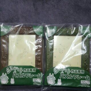 全新 未拆 吉卜力共和國 宮崎駿 龍貓拼圖框 150片專用拼圖框 作品專用 4×6 10×14.7cm