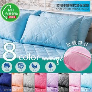 WISH CASA《3M防潑水防蟎抗菌鋪棉枕套保潔墊-天空藍》MIT台灣精製❤鋪棉加厚 單人/雙人/加大 床包式保潔墊