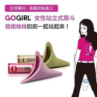 Go GIRL - 女性站立式尿斗
