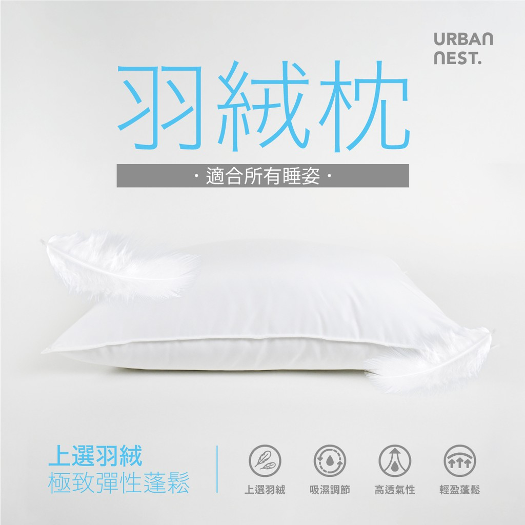 【UBNT】100% 水鳥羽毛舒柔羽絨枕  飯店專用 /超服貼 /超釋壓 /支持所有睡姿