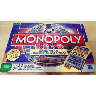 MONOPOLY地產大亨-世界新世代電子版