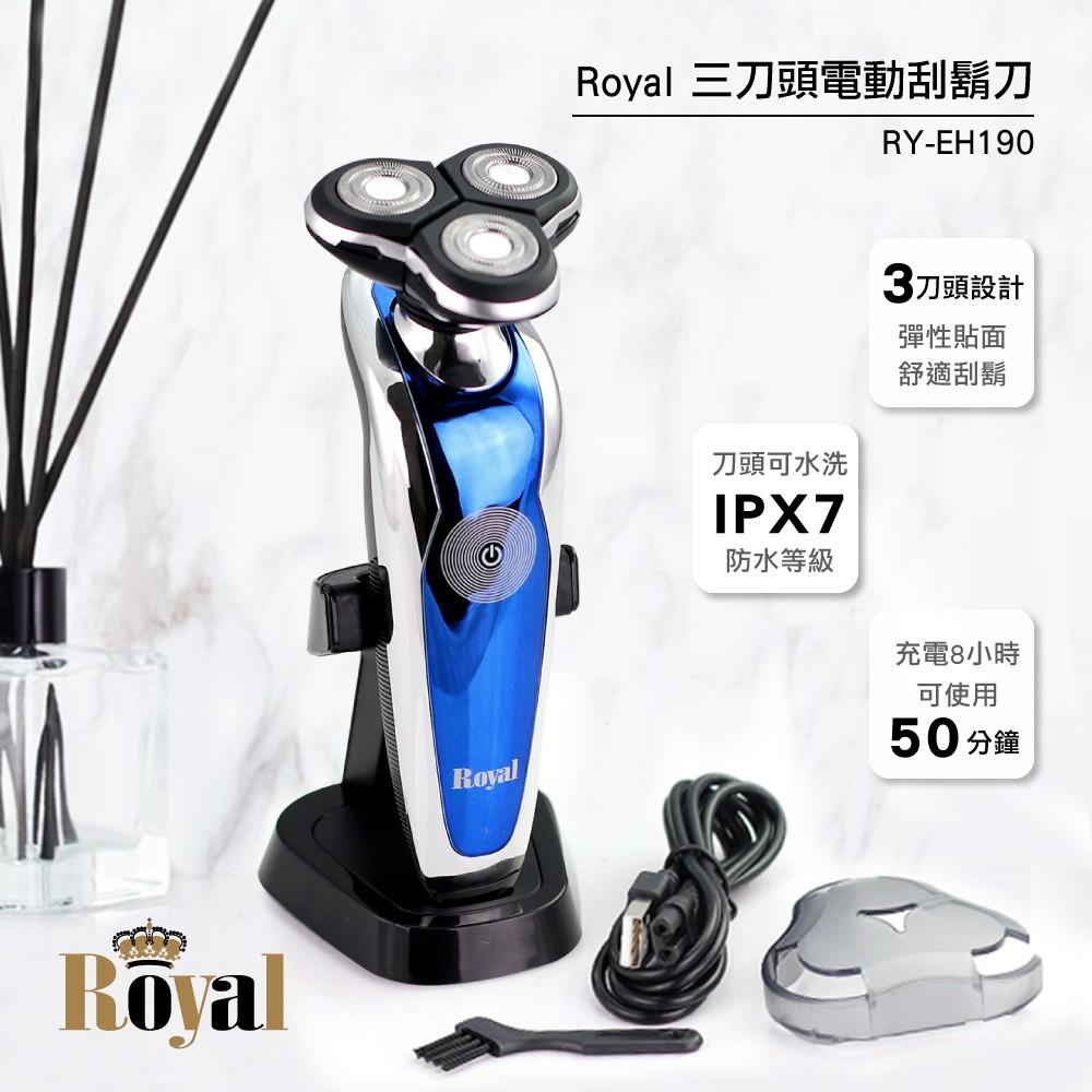 Royal 三刀頭電動刮鬍刀RY-EH190(附座充)