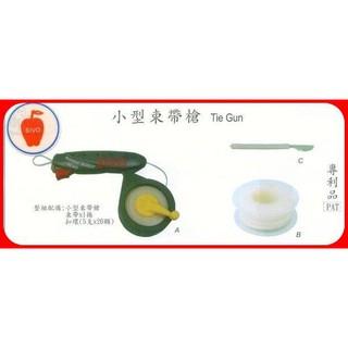 台灣製 221.100 小型束帶槍耗材(專利品)束帶2捲.扣子2包