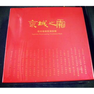 (只有一盒)牛爾 京城之霜 尊榮奢顏緊彈面膜 共三片