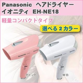 【現貨】Pansonic國際牌負離子吹風機EH-NE18(粉紅色/白色)