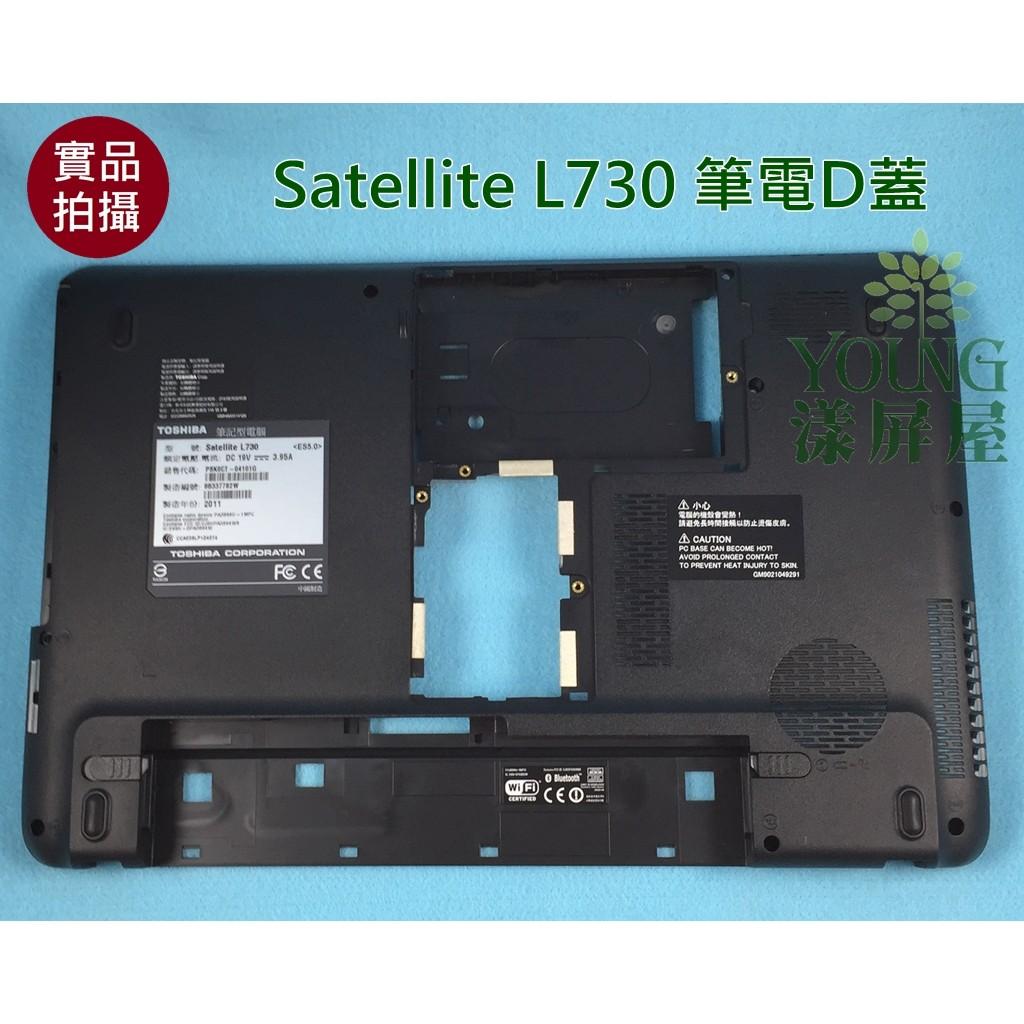 【漾屏屋】TOSHIBA 東芝 13吋 Satellite L730 L735 筆電 D殼 D蓋 底殼 外殼 硬碟蓋