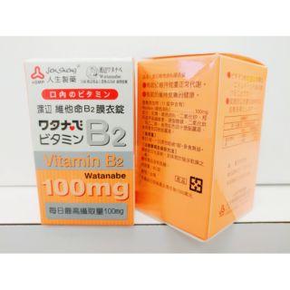 人生製藥 渡邊維他命B2 60錠/盒