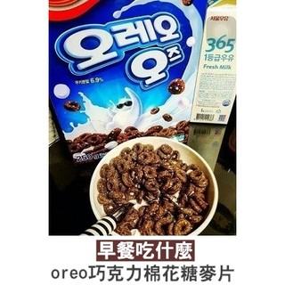 韓國 Post OREO 巧克力棉花糖麥片 250g 奧利奧 巧克力麥片【RF022】
